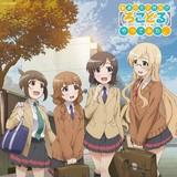 「普通の女子校生が【ろこどる】やってみた。」最新OVA主題歌も収録したCDが発売決定