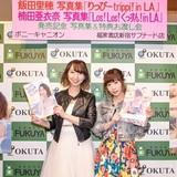 飯田里穂と楠田亜衣奈が写真集発売記念イベントを開催 写真集&DVDではLAロケを満喫