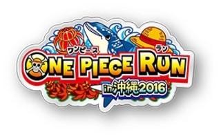 沖縄を走る「ONE PIECE RUN」、スターターに田中真弓、山口勝平、末吉秀太が参加決定