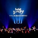 「戦姫絶唱シンフォギア」テレビシリーズ第4、5期の制作を一挙発表!