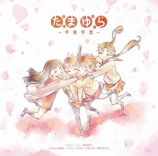 「たまゆら」主題歌集、キャラデザ・飯塚晴子の描き下ろしによるジャケットイラスト公開