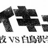 「ハイキュー!!」第3期が制作決定!白鳥沢学園高校との決勝戦を描く