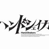 アニメイト30周年記念 GoHands制作のオリジナルアニメ「ハンドシェイカー」始動
