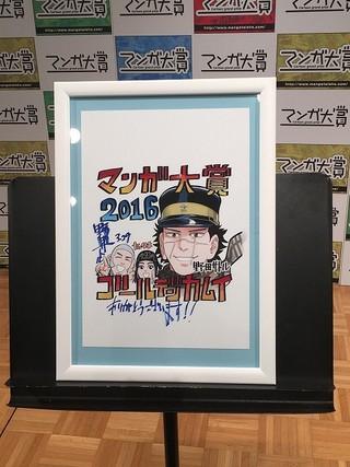 マンガ大賞2016は野田サトル「ゴールデンカムイ」に!北海道を徹底的に取材した意欲作