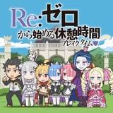 「Re:ゼロ から始める異世界生活」ぷちキャラが世界観を解説するミニアニメ放送開始