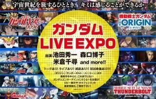 「ガンダム LIVE EXPO」6月開催決定!「鉄血のオルフェンズ」の最新情報も発表予定