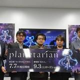 アニメ版「planetarian」は配信版&劇場版で展開 原作ゲームからすずきけいこ&小野大輔らが出演続投