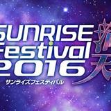 「サンライズフェスティバル2016」今年も開催 「ダンバイン」「ガオガイガー」HDリマスターなど30作品上映