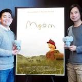 「ダム・キーパー」の堤大介&ロバート・コンドウ監督最新作「ムーム」 制作舞台裏を両監督に聞く