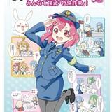 「浦和の調ちゃん」が埼玉県警による特殊詐欺被害撲滅の啓発ポスターに
