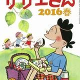 漫画「サザエさん」70周年記念 名作エピソードを厳選した「サザエさん 2016 春」発売
