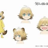 「うどんの国の金色毛鞠」宗太とポコのキャラクターデザインがマチ★アソビで先行公開