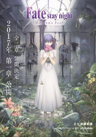 Fate/stay night [Heaven's Feel] 第一章 キービジュアル