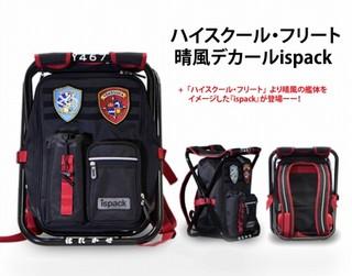 「ハイスクール・フリート」晴風をイメージしたイス付きバッグが数量限定発売