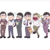 「おそ松さん」ドラマCD全巻購入特典イラスト公開 スーツ姿の6つ子を描いた「サラリー松」