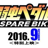 「弱虫ペダル SPARE BIKE」告知ロゴ