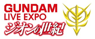 「ガンダム LIVE EXPO」で福井晴敏×隅沢克之が構成の新たな物語が展開