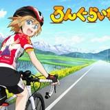 「ろんぐらいだぁす!」主人公・倉田亜美が爽やか笑顔でサイクリングを楽しむキービジュアル公開