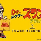 「Dr.スランプ アラレちゃん」×タワレコのコラボカフェが期間限定オープン!
