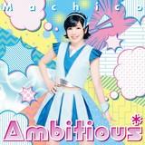 Machicoの3rdアルバムタイトルが「Ambitious*」に決定 「このすば」OP主題歌など全12曲収録