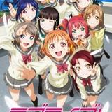 「ラブライブ!サンシャイン!!」ブルーレイ第1巻、9月27日発売 限定版にライブ先行申し込み券