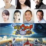 劇場版「妖怪ウォッチ」実写パートに山崎賢人、斎藤工、武井咲、黒島結菜らが出演!