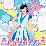 Machicoの3rdアルバム「Ambitious*」全曲ダイジェスト試聴動画公開
