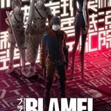 弐瓶勉のSF漫画「BLAME!」原作者総監修で劇場アニメ化 監督は「シドニアの騎士」の瀬下寛之
