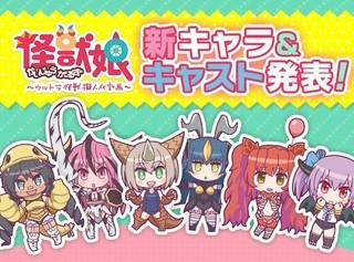 「怪獣娘」に徳井青空、加藤英美里ら出演 主題歌を歌うユニット名の決選投票も開始