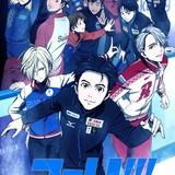 フィギュアスケートアニメ「ユーリ!!! on ICE」GPシリーズ開幕の10月に放送開始!