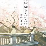 鈴村健一&堀江由衣主演で「君の膵臓をたべたい」オーディオブック化