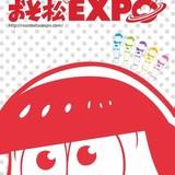 「おそ松EXPO」が東京・秋葉原で開幕 会場のみの特別映像や実物大6つ子立像も