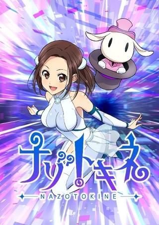 オリジナルテレビアニメ「ナゾトキネ」キービジュアル