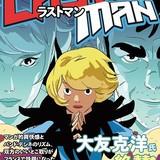 大友克洋が絶賛するフランスの人気漫画「ラストマン」日本語翻訳版が発売