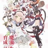 「魔法少女育成計画」のキャラクタービジュアル公開 追加キャストで佐倉綾音らの出演も決定