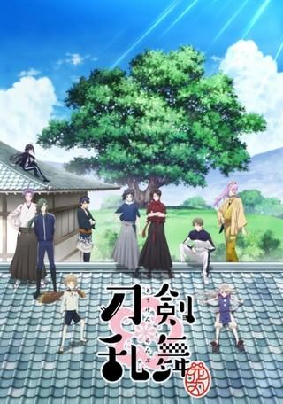 「刀剣乱舞-花丸-」第2弾キービジュアル