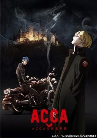 TVアニメ「ACCA13区監察課」17年1月放送開始 下野紘、津田健次郎ら出演