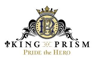 「キンプリ」新作映画「PRIDE the HERO」製作決定!17年6月公開