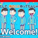 「おそ松さん」が電子コミック化!10月1日から連載開始