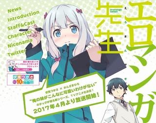 TVアニメ「エロマンガ先生」17年4月からスタート 高橋未奈美、大西沙織らの出演も決定