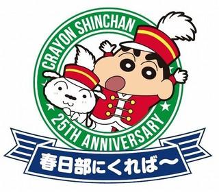 「クレヨンしんちゃん」25周年記念企画!しんのすけが地元・春日部市を盛り上げる