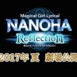 「魔法少女リリカルなのは」劇場版第3弾が17年夏に公開決定!