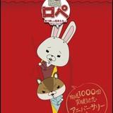 「紙兎ロペ」11月に放送1000回突破へ 過去最大ボリュームの記念DVD、17年1月発売
