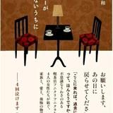 小説「コーヒーが冷めないうちに」がオーディオブック化 高田憂希、瀬戸ひかり、増田いつから出演