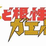 「新・ど根性ガエル」ブルーレイボックス、12月21日発売 劇場版「ど根性夢枕」も初収録