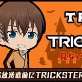 「TRICKSTER -江戸川乱歩『少年探偵団』より-」ハロウィーン一挙放送決定!