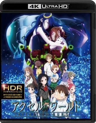 「アクセル・ワールド」劇場版の4K UHDブルーレイセット発売 ゲーム版特典OVAもブルーレイ化