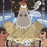 エジプトの神々がかわいいキャラクターに!「神々の記」11月24日から放送開始