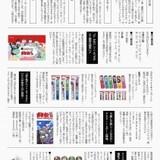 おそま通信(2016.11.6)