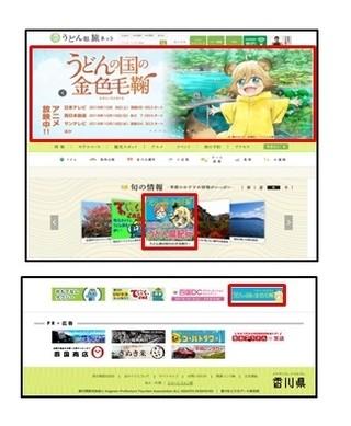 香川県公式観光サイト「うどん県旅ネット」で「うどんの国の金色毛鞠」ロケ地マップ公開